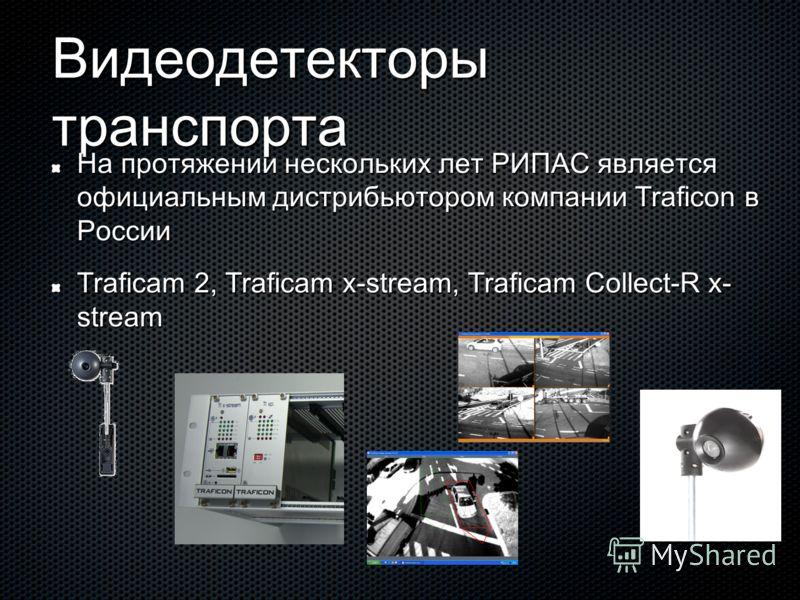 Видеодетекторы транспорта На протяжении нескольких лет РИПАС является официальным дистрибьютором компании Traficon в России Traficam 2, Traficam x-stream, Traficam Collect-R x- stream