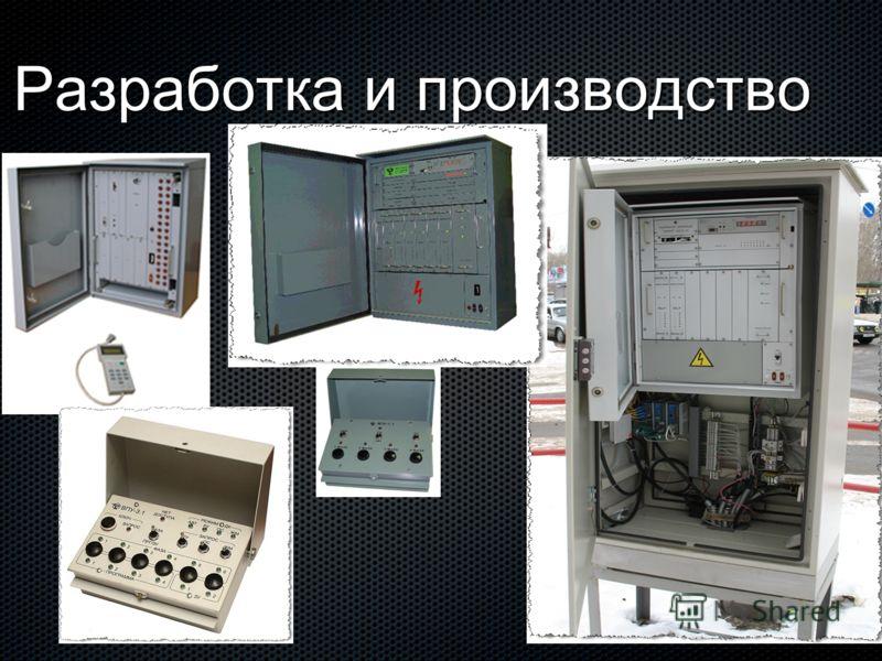 Разработка и производство