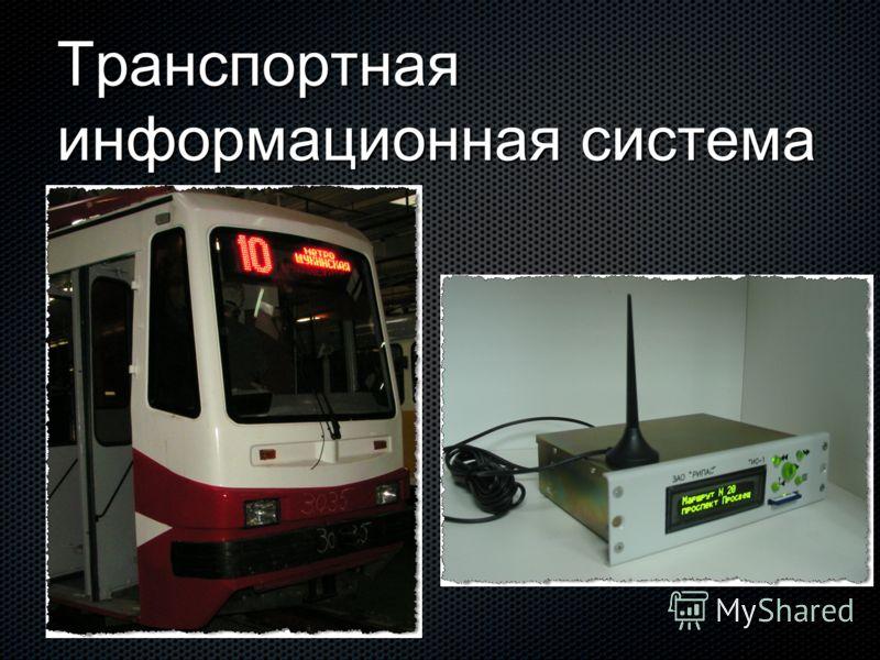 Транспортная информационная система