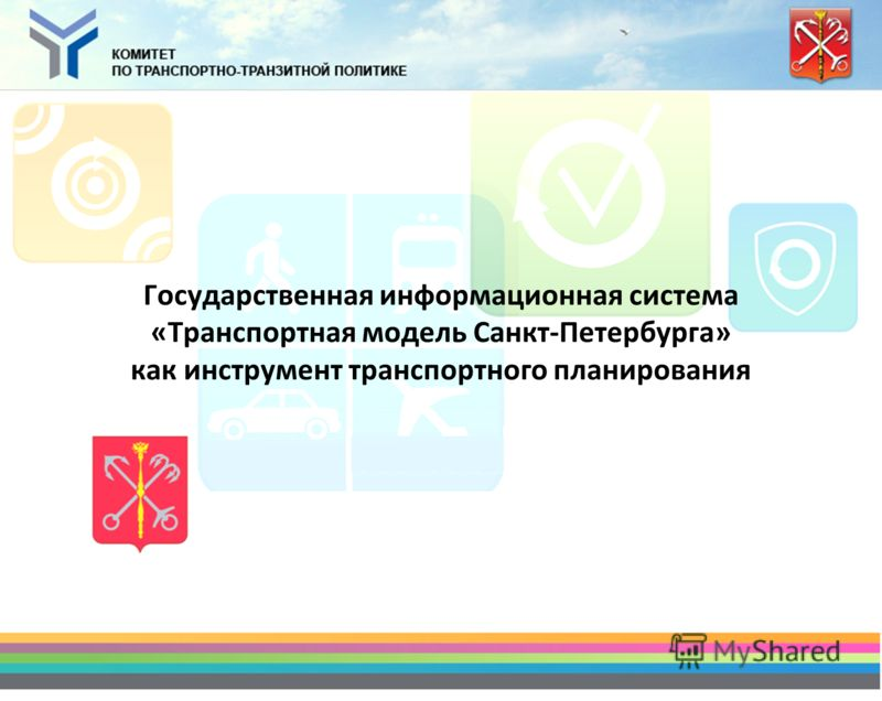 Государственная информационная система «Транспортная модель Санкт-Петербурга» как инструмент транспортного планирования