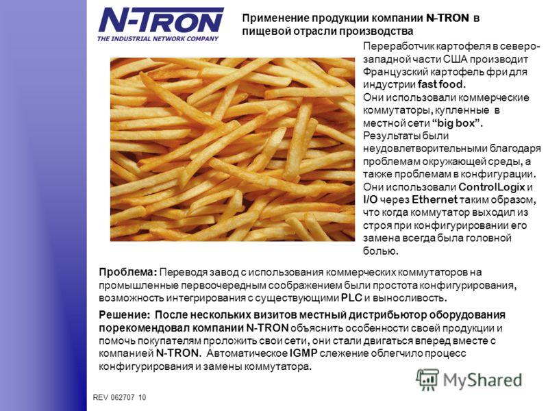 REV 062707 10 Переработчик картофеля в северо - западной части США производит Французский картофель фри для индустрии fast food. Они использовали коммерческие коммутаторы, купленные в местной сети big box. Результаты были неудовлетворительными благод