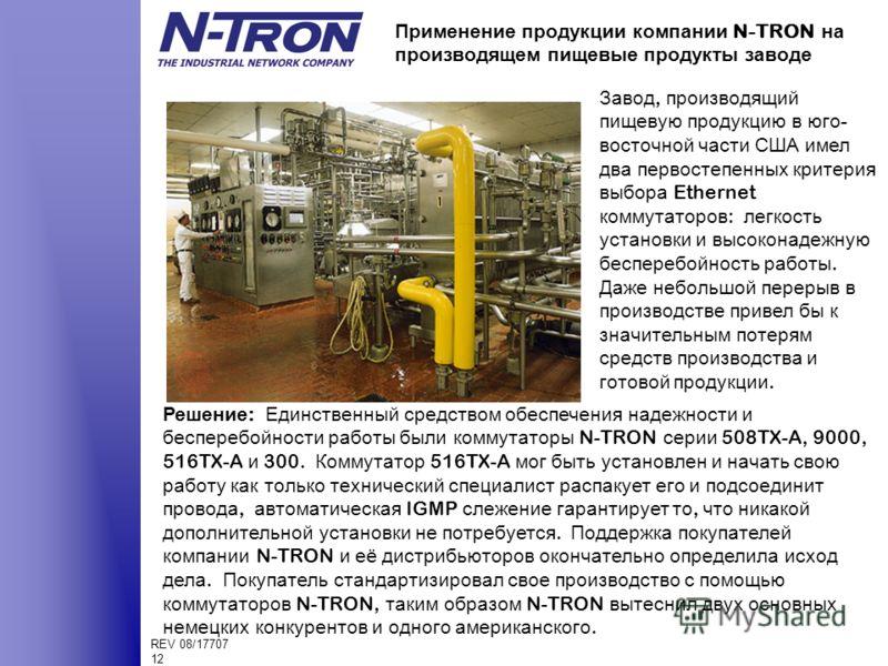 REV 08/17707 12 Применение продукции компании N-TRON на производящем пищевые продукты заводе Завод, производящий пищевую продукцию в юго - восточной части США имел два первостепенных критерия выбора Ethernet коммутаторов : легкость установки и высоко