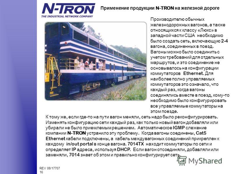 REV 08/17707 16 Применение продукции N-TRON на железной дороге Производителю обычных железнодорожных вагонов, а также относящихся к классу « Люкс » в западной части США необходимо было создать сеть, включающую 2-4 вагона, соединенных в поезд. Вагоны