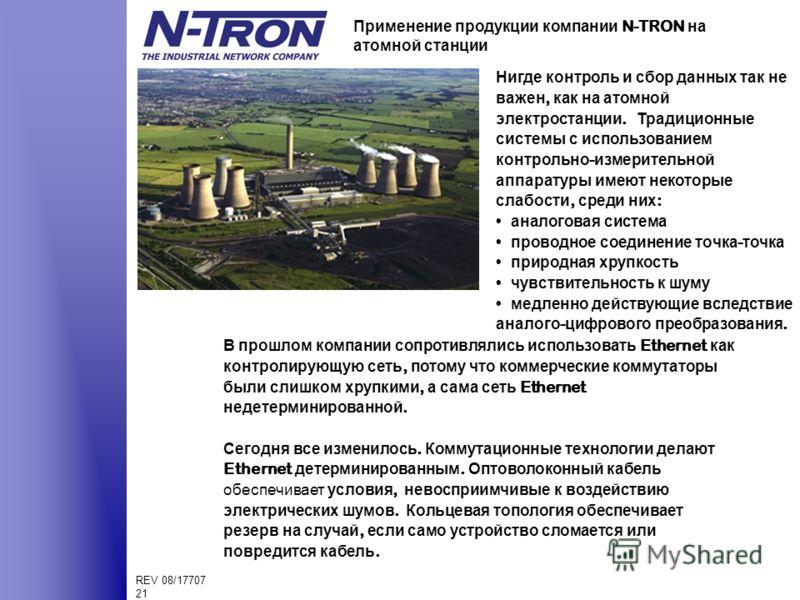 REV 08/17707 21 Нигде контроль и сбор данных так не важен, как на атомной электростанции. Традиционные системы с использованием контрольно - измерительной аппаратуры имеют некоторые слабости, среди них : аналоговая система проводное соединение точка
