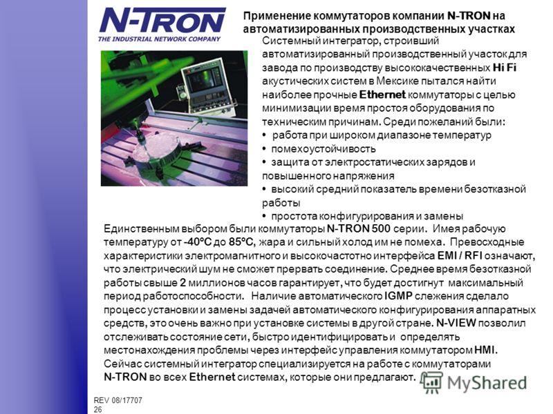 REV 08/17707 26 Применение коммутаторов компании N-TRON на автоматизированных производственных участках Системный интегратор, строивший автоматизированный производственный участок для завода по производству высококачественных Hi Fi акустических систе