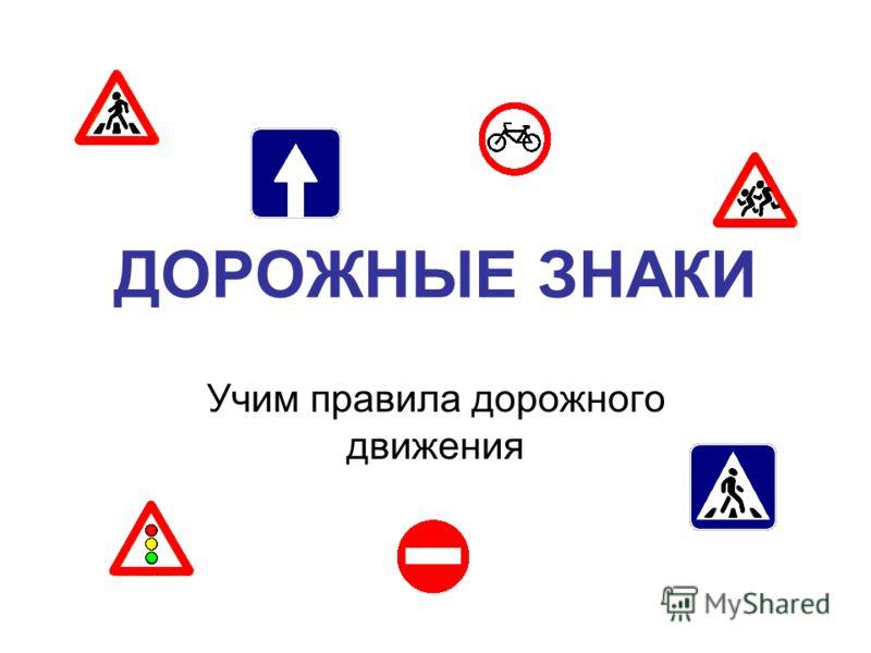 ДОРОЖНЫЕ ЗНАКИ Учим правила дорожного движения