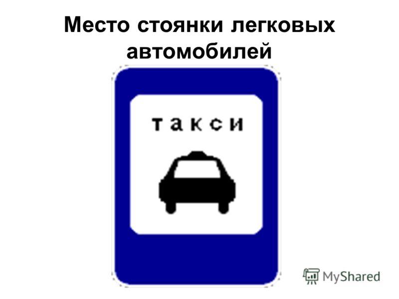Место стоянки легковых автомобилей
