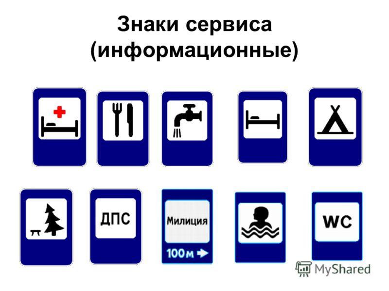 Знаки сервиса (информационные)