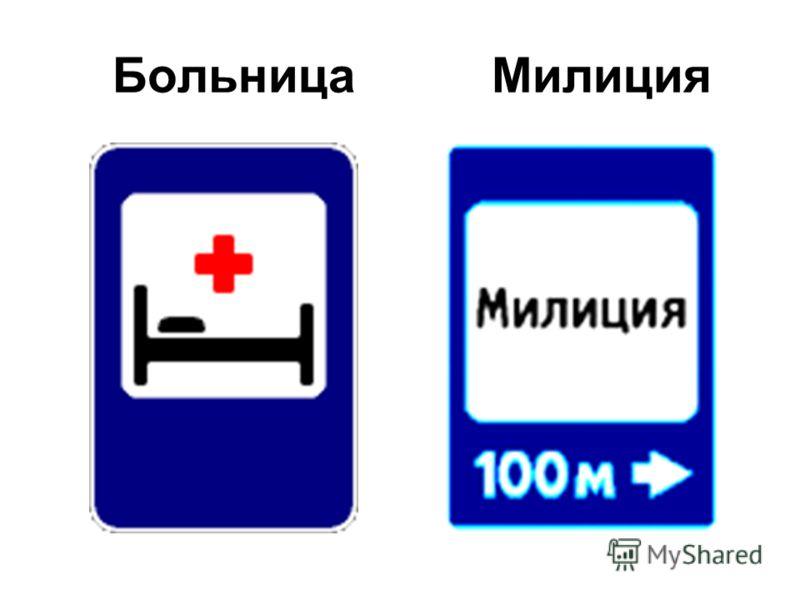 Больница Милиция