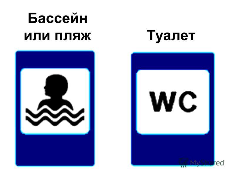 Бассейн или пляж Туалет