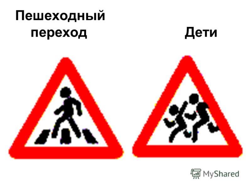 Пешеходный переход Дети