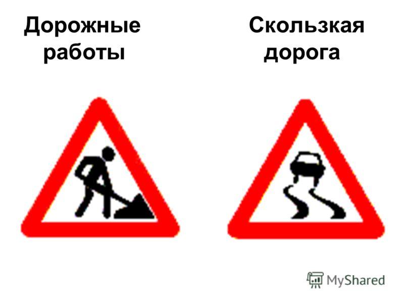 Дорожные Скользкая работы дорога
