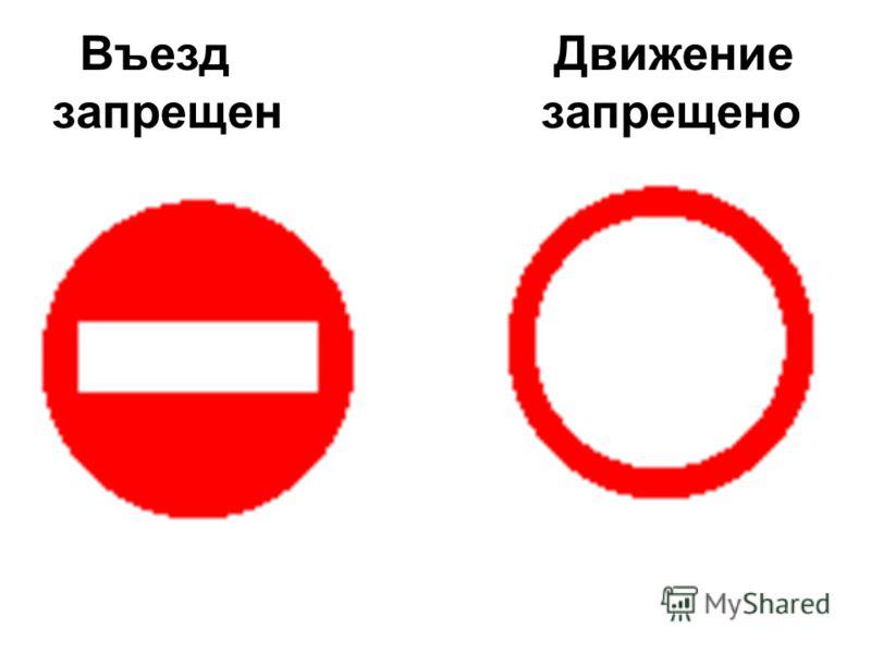 Въезд Движение запрещен запрещено