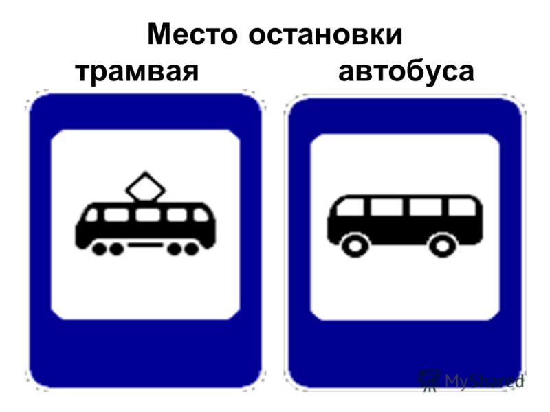 Место остановки трамвая автобуса