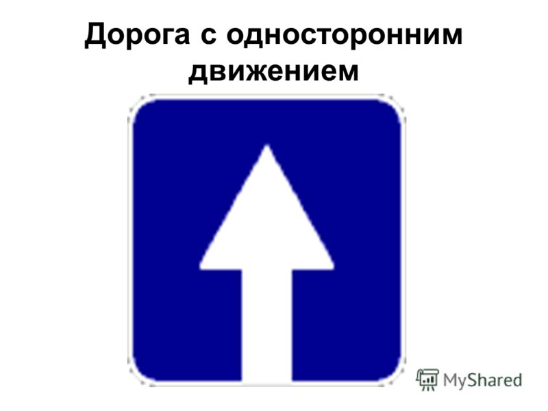 Дорога с односторонним движением