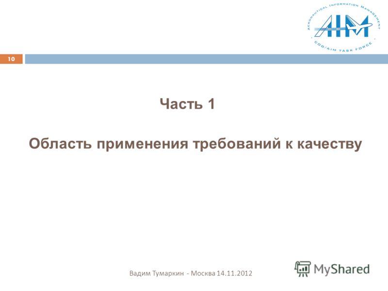 Область применения требований к качеству 10 Часть 1 Вадим Тумаркин - Москва 14.11.2012
