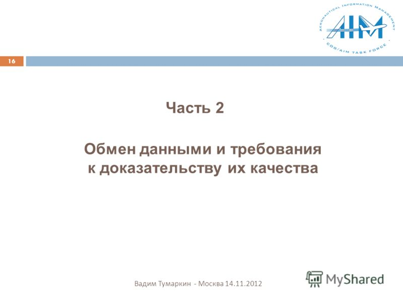 Обмен данными и требования к доказательству их качества 16 Часть 2 Вадим Тумаркин - Москва 14.11.2012