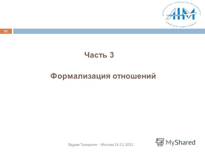 Формализация отношений 21 Часть 3 Вадим Тумаркин - Москва 14.11.2012