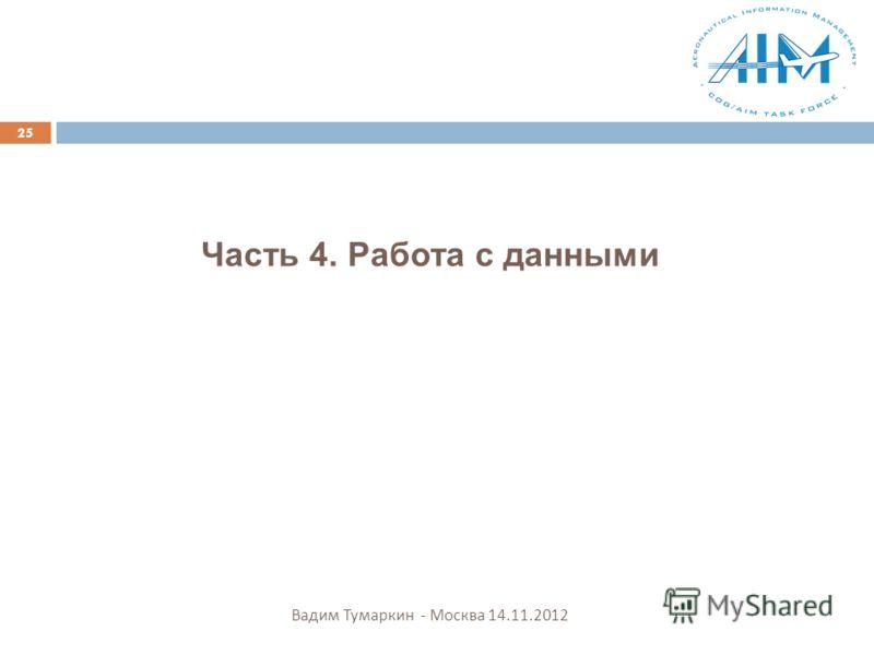 25 Часть 4. Работа с данными Вадим Тумаркин - Москва 14.11.2012