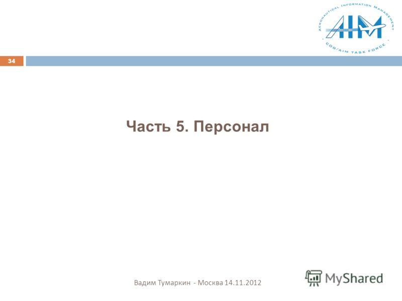 34 Часть 5. Персонал Вадим Тумаркин - Москва 14.11.2012