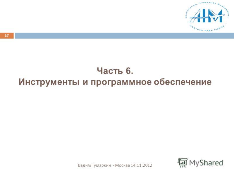37 Часть 6. Инструменты и программное обеспечение Вадим Тумаркин - Москва 14.11.2012