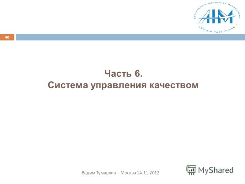 40 Часть 6. Система управления качеством Вадим Тумаркин - Москва 14.11.2012