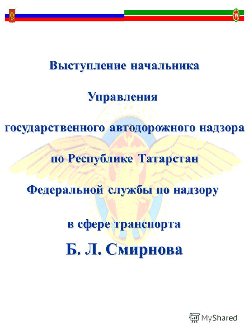 Выступление начальника Управления государственного автодорожного надзора по Республике Татарстан Федеральной службы по надзору в сфере транспорта в сфере транспорта Б. Л. Смирнова