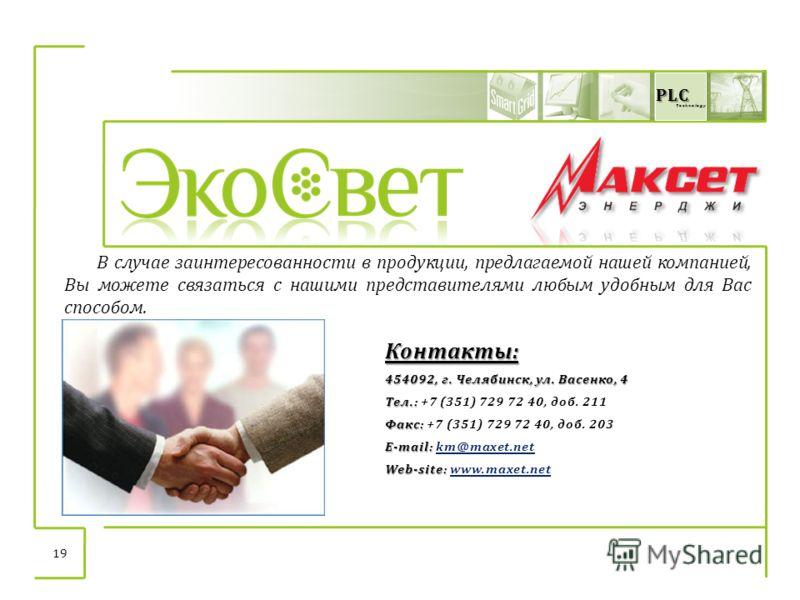 В случае заинтересованности в продукции, предлагаемой нашей компанией, Вы можете связаться с нашими представителями любым удобным для Вас способом. Контакты: 454092, г. Челябинск, ул. Васенко, 4 Тел.: Тел.: +7 (351) 729 72 40, доб. 211 Факс: Факс: +7