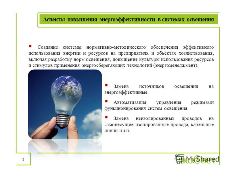 Аспекты повышения энергоэффективности в системах освещения 3 Создание системы нормативно-методического обеспечения эффективного использования энергии и ресурсов на предприятиях и объектах хозяйствования, включая разработку норм освещения, повышение к