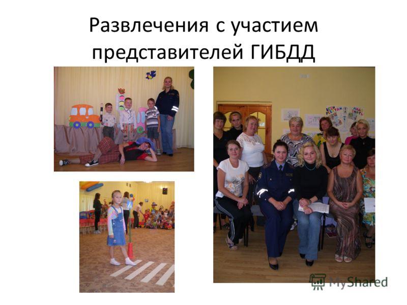 Развлечения с участием представителей ГИБДД