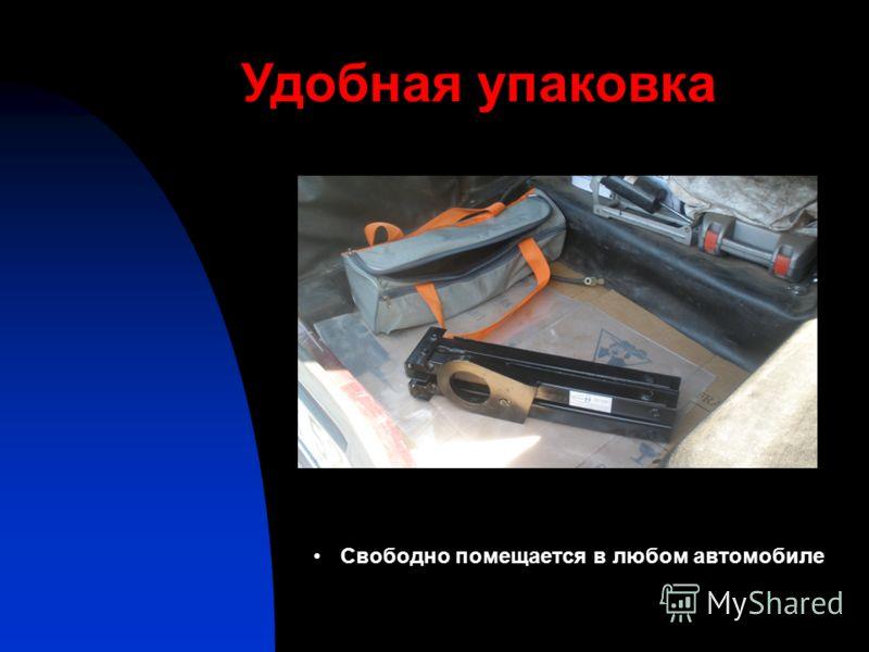 Удобная упаковка Свободно помещается в любом автомобиле