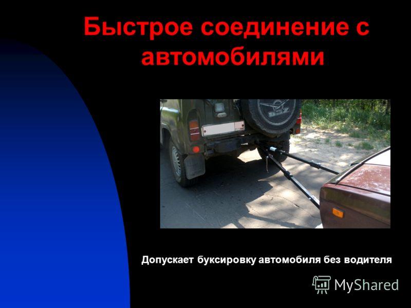 Быстрое соединение с автомобилями Допускает буксировку автомобиля без водителя