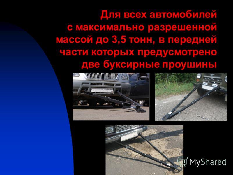 Для всех автомобилей с максимально разрешенной массой до 3,5 тонн, в передней части которых предусмотрено две буксирные проушины