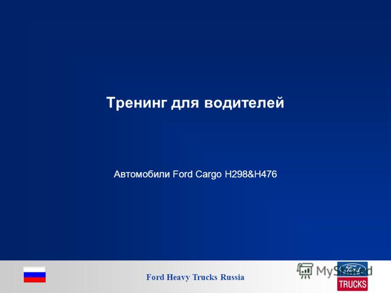 Ford Heavy Trucks Russia Тренинг для водителей Автомобили Ford Cargo H298&H476