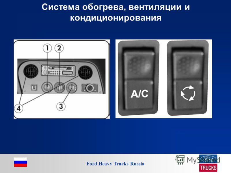 Ford Heavy Trucks Russia Система обогрева, вентиляции и кондиционирования