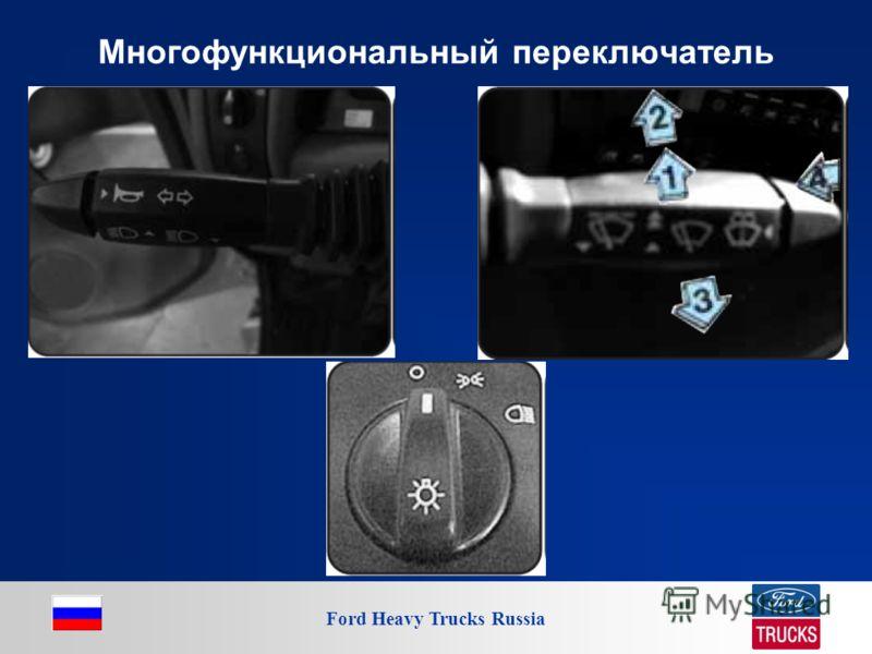 Ford Heavy Trucks Russia Многофункциональный переключатель