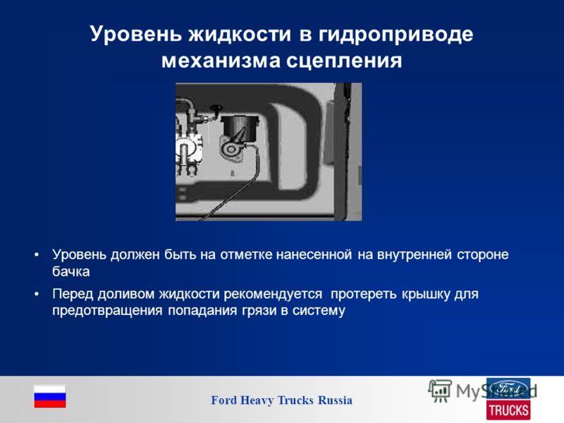 Ford Heavy Trucks Russia Уровень жидкости в гидроприводе механизма сцепления Уровень должен быть на отметке нанесенной на внутренней стороне бачка Перед доливом жидкости рекомендуется протереть крышку для предотвращения попадания грязи в систему