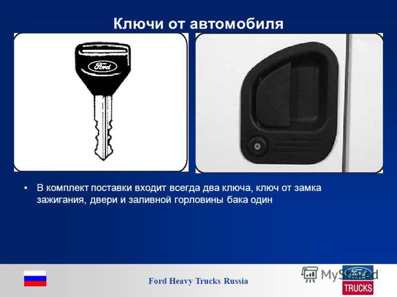 Ford Heavy Trucks Russia Ключи от автомобиля В комплект поставки входит всегда два ключа, ключ от замка зажигания, двери и заливной горловины бака один