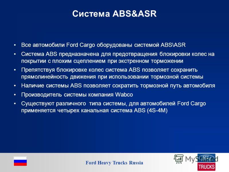 Ford Heavy Trucks Russia Система ABS&ASR Все автомобили Ford Cargo оборудованы системой ABS\ASR Система ABS предназначена для предотвращения блокировки колес на покрытии с плохим сцеплением при экстренном торможении Препятствуя блокировке колес систе