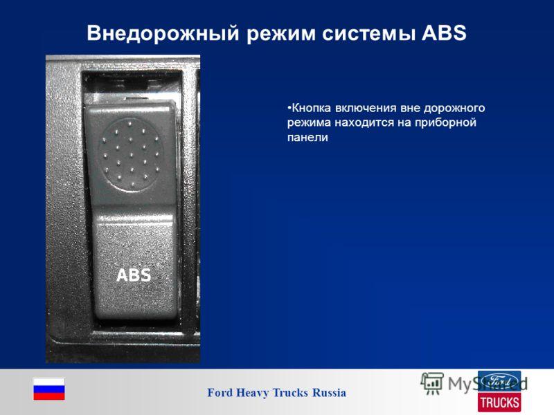Ford Heavy Trucks Russia Внедорожный режим системы ABS Кнопка включения вне дорожного режима находится на приборной панели