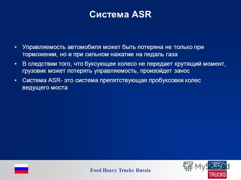 Ford Heavy Trucks Russia Система ASR Управляемость автомобиля может быть потеряна не только при торможении, но и при сильном нажатии на педаль газа В следствии того, что буксующее колесо не передает крутящий момент, грузовик может потерять управляемо