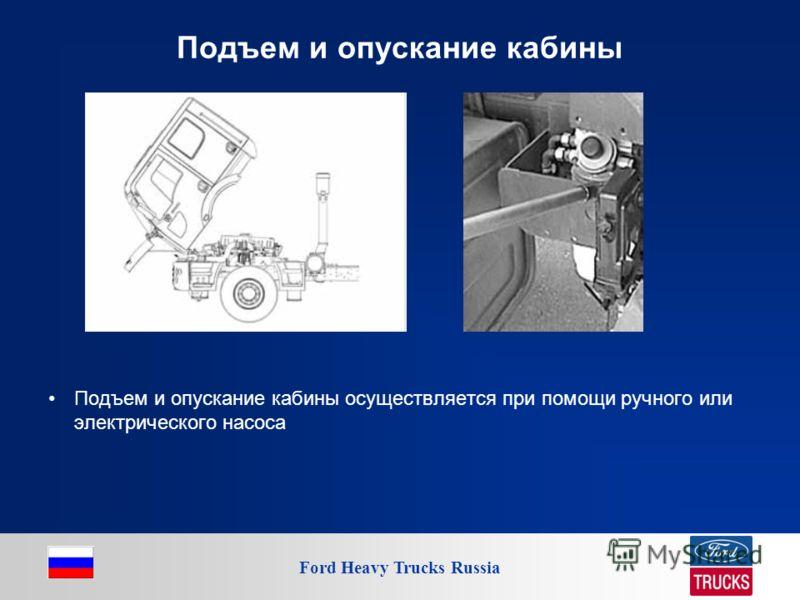 Ford Heavy Trucks Russia Подъем и опускание кабины Подъем и опускание кабины осуществляется при помощи ручного или электрического насоса
