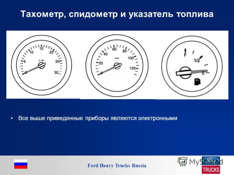 Ford Heavy Trucks Russia Тахометр, спидометр и указатель топлива Все выше приведенные приборы являются электронными