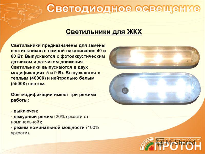 Светильники предназначены для замены светильников с лампой накаливания 40 и 60 Вт. Выпускаются с фотоаккустическим датчиком и датчиком движения. Светильники выпускаются в двух модификациях 5 и 9 Вт. Выпускаются с теплым (4000К) и нейтрально белым (55