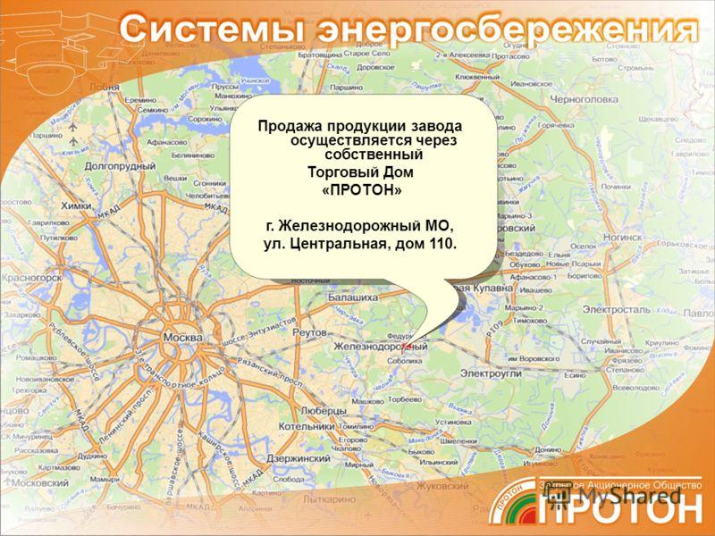 Продажа продукции завода осуществляется через собственный Торговый Дом «ПРОТОН» г. Железнодорожный МО, ул. Центральная, дом 110.
