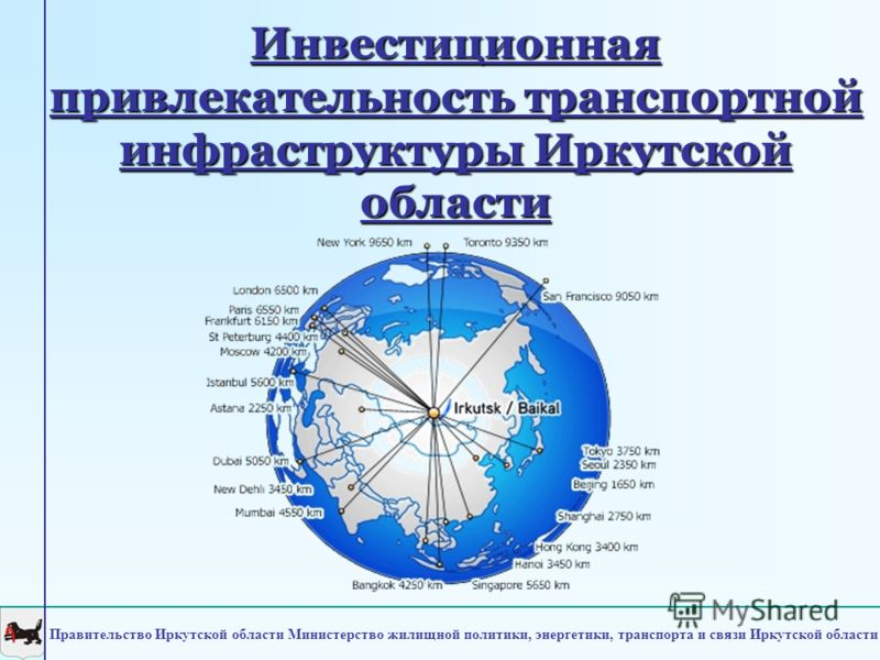 Инвестиционная привлекательность транспортной инфраструктуры Иркутской области Правительство Иркутской области Министерство жилищной политики, энергетики, транспорта и связи Иркутской области