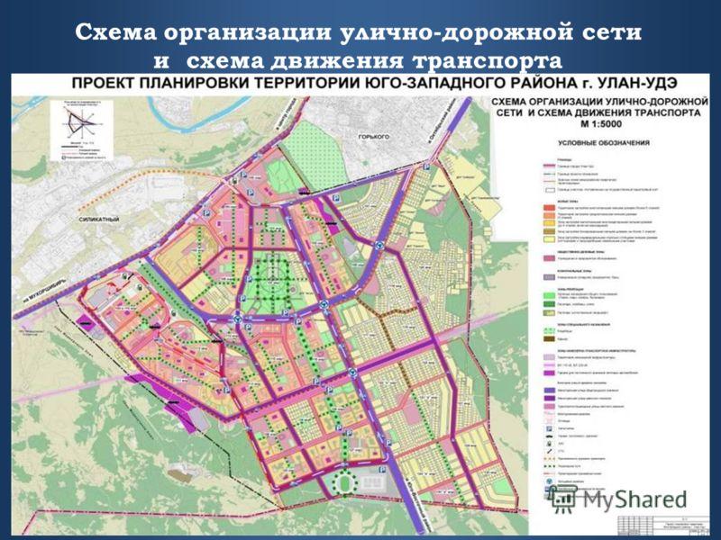 Схема организации улично-дорожной с