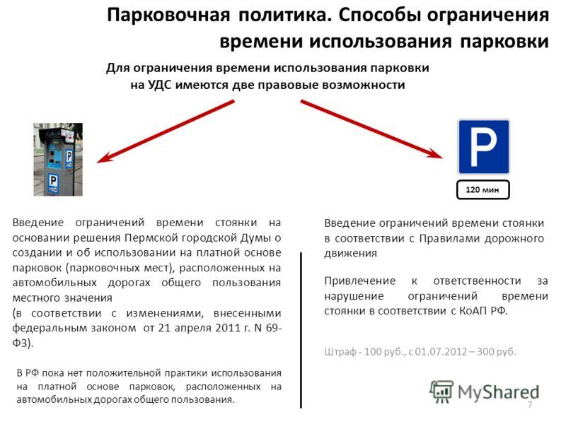 Парковочная политика. Способы ограничения времени использования парковки ул. Сибирская 120 мин Для ограничения времени использования парковки на УДС имеются две правовые возможности Введение ограничений времени стоянки в соответствии с Правилами доро