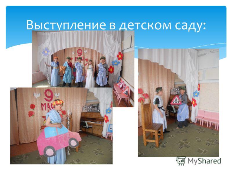 Выступление в детском саду: