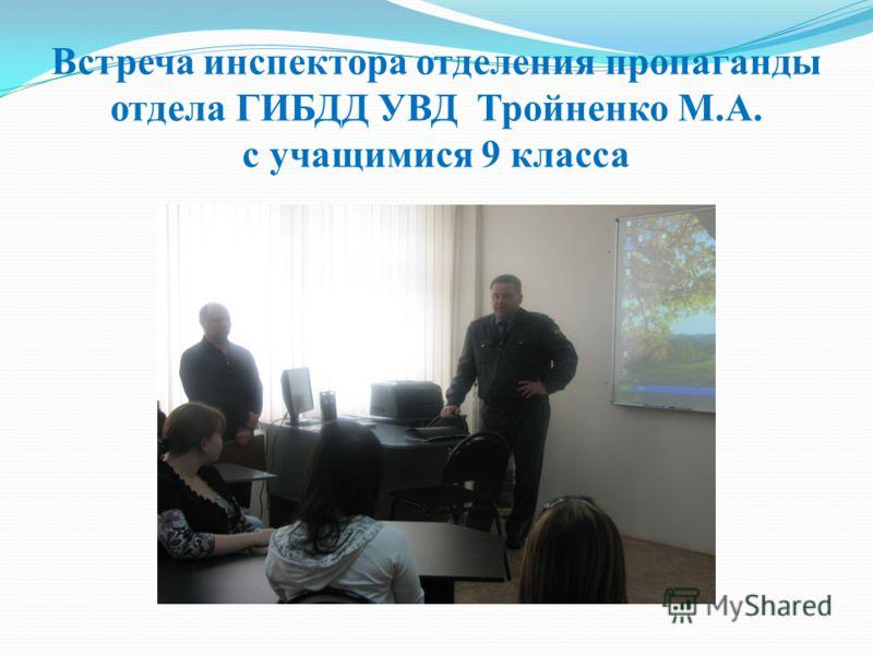 Встреча инспектора отделения пропаганды отдела ГИБДД УВД Тройненко М.А. с учащимися 9 класса